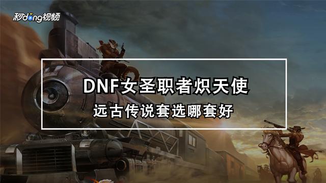 dnf私服辅助免费版,159看到女枪春节套女枪不错啊